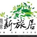 [新竹南寮] 晟家建設「新旅居」(透天)LOGO,透圖,平面圖 2013-07-26 001.jpg