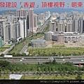 [竹北水岸] 聚合發建設「香禔」(大樓)頂樓景觀 2013-07-29 002