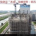 [竹北水岸] 聚合發建設「香禔」(大樓)頂樓景觀 2013-07-29 006