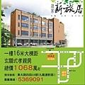 [新竹南寮] 晟家建設「新旅居」(透天) 2013-08-09