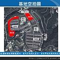 [新竹明湖] 遠雄建設「御莊園」(大樓) 基地簡介 2013-08-12 001