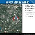 [新竹明湖] 遠雄建設「御莊園」(大樓) 基地簡介 2013-08-12 002