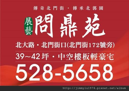 [新竹北門] 展藝建設「問鼎苑」(大樓) 2013-08-15 020 POP