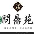 [新竹北門] 展藝建設「問鼎苑」(大樓) 2013-08-15 019 LOGO