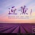 [竹南海口] 庭歡建設「迎薰」(大樓) 2013-08-15 001