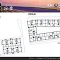 [竹南海口] 庭歡建設「迎薰」(大樓) 2013-08-15 004 全區平面參考圖
