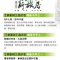 [新竹南寮] 晟家建設「新旅居」(透天) 2013-08-26 002
