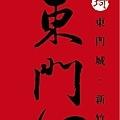 [新竹東門] 宏琦建設「東門心」(大樓) 2013-09-02 004.jpg