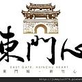 [新竹東門] 宏琦建設「東門心」(大樓) 2013-09-02 001.jpg
