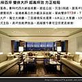 [新北三重] 宏群國際「宏群富鼎」2013-09-10 034.jpg