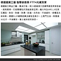 [新北三重] 宏群國際「宏群富鼎」2013-09-10 041.jpg