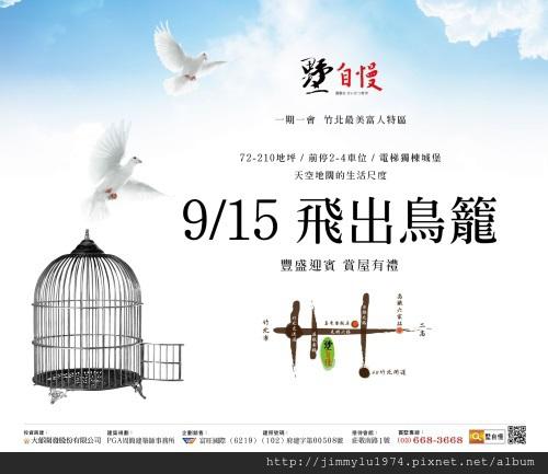 [新埔義民] 大郁開發「墅自慢」(電梯透天) 2013-09-14 001