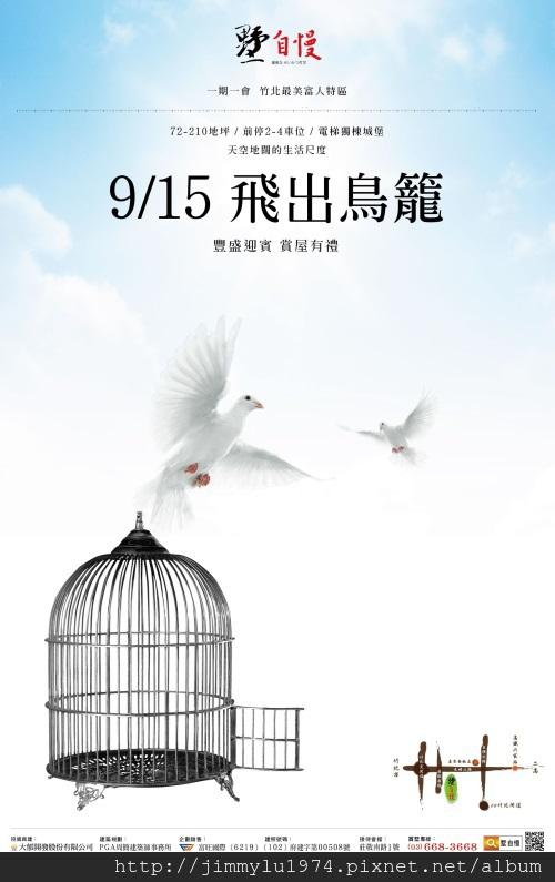 [新埔義民] 大郁開發「墅自慢」(電梯透天) 2013-09-14 011