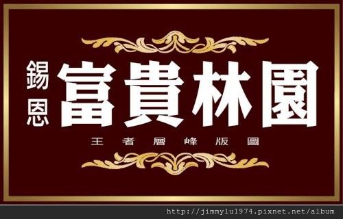 [湖口王爺] 錫恩建設「富貴林園」(電梯透天) 2013-09-17 002.jpg