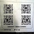 [竹北縣三] 潤隆建設「國賓大悅」(大樓) 2013-10-07 004 平面參考圖.JPG