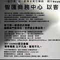 [新竹光埔] 豐邑建設「雲智匯」(辦公大樓) 2013-10-08 007.JPG