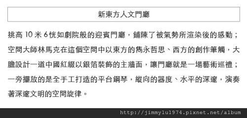 [竹北科一] 總太地產「總太雍河」公設透視參考圖(大樓) 2013-10-28 002 門廳介紹