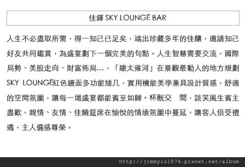 [竹北科一] 總太地產「總太雍河」公設透視參考圖(大樓) 2013-10-28 010 Lounge Bar介紹