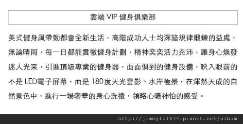 [竹北科一] 總太地產「總太雍河」公設透視參考圖(大樓) 2013-10-28 012 健身房介紹