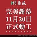 [新竹北門] 展藝建設「問鼎苑」(大樓) 2013-11-15 001