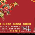 [新竹北門] 展藝建設「問鼎苑」(大樓) 2013-11-15 002