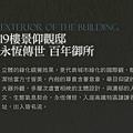 [竹北高鐵] 大城建設「大城有德」(大樓) 2013-11-19 006