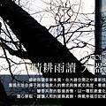 [竹北高鐵] 大城建設「大城有德」(大樓) 2013-11-19 005
