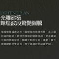 [竹北高鐵] 大城建設「大城有德」(大樓) 2013-11-19 007