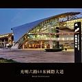 [竹北高鐵] 大城建設「大城有德」(大樓) 2013-11-19 023