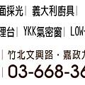 [竹北高鐵] 大城建設「大城有德」(大樓) 2013-11-19 022