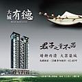 [竹北高鐵] 大城建設「大城有德」(大樓) 2013-11-19 019