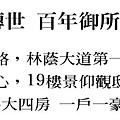 [竹北高鐵] 大城建設「大城有德」(大樓) 2013-11-19 020