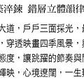 [竹北高鐵] 大城建設「大城有德」(大樓) 2013-11-19 021