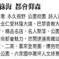 [竹北高鐵] 大城建設「大城有德」(大樓) 2013-11-19 027