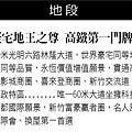 [竹北高鐵] 大城建設「大城有德」(大樓) 2013-11-19 025