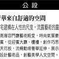 [竹北高鐵] 大城建設「大城有德」(大樓) 2013-11-19 029