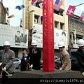 [新竹北門] 展藝建設「問鼎苑」開工動土典禮(大樓) 2013-11-20 004