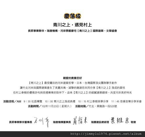 [竹北水岸] 瑞騰建設「青川之上」(大樓) 落成記者會 2013-11-23