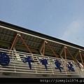 [新竹千甲] 金鋐建設「金鋐微美」(大樓)基地周遭環境 2013-11-25 008