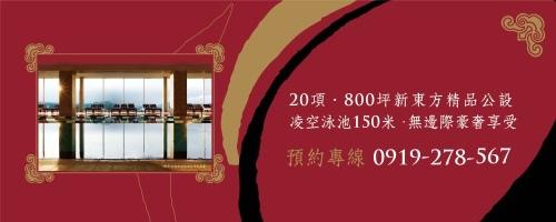 [廣告] 遠雄建設「遠雄九五」(大樓) 2013-12-12 002.jpg