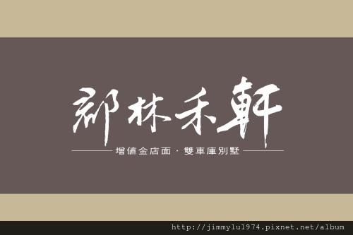 [竹南大埔] 郡林建設「郡林禾軒」(透天) 2013-12-28 001