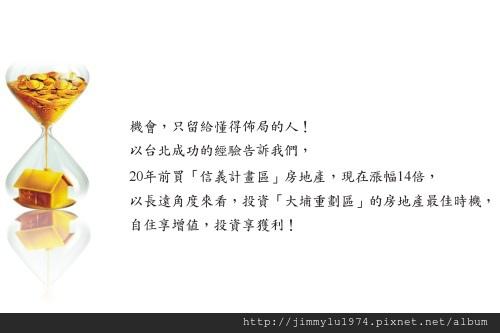 [竹南大埔] 郡林建設「郡林禾軒」(透天) 2013-12-28 003