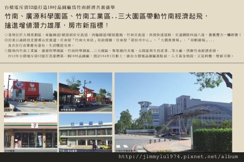 [竹南大埔] 郡林建設「郡林禾軒」(透天) 2013-12-28 006