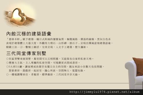 [竹南大埔] 郡林建設「郡林禾軒」(透天) 2013-12-28 012