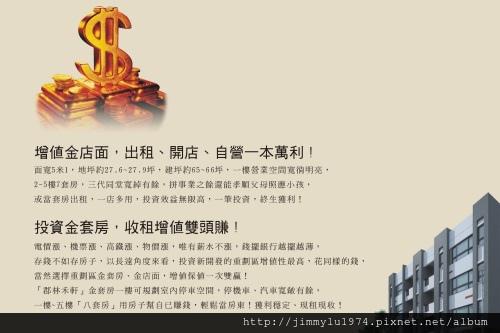 [竹南大埔] 郡林建設「郡林禾軒」(透天) 2013-12-28 010