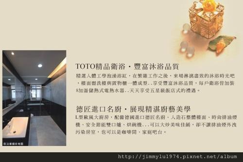 [竹南大埔] 郡林建設「郡林禾軒」(透天) 2013-12-28 016