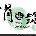 [竹北華興] 元啟建設「涓建筑」(大樓) 2013-12-30 001