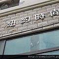 [新豐忠孝] 世霖建設「紐約時尚No.6」(大樓)1樓戶實景 2014-01-06 001.jpg