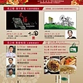 [新竹明湖] 遠雄建設「遠雄御莊園」(大樓) 春節活動 EDM 2014-01-12
