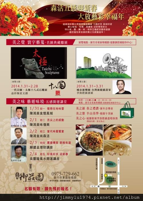 [新竹明湖] 遠雄建設「遠雄御莊園」(大樓)春節活動EDM 2014-01-14